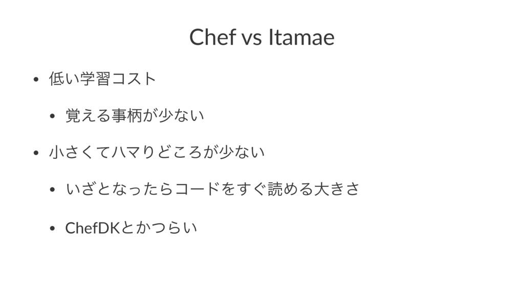 Chef vs Itamae • ֶ͍शίετ • ֮͑Δฑ͕গͳ͍ • খͯ͘͞ϋϚΓͲ...