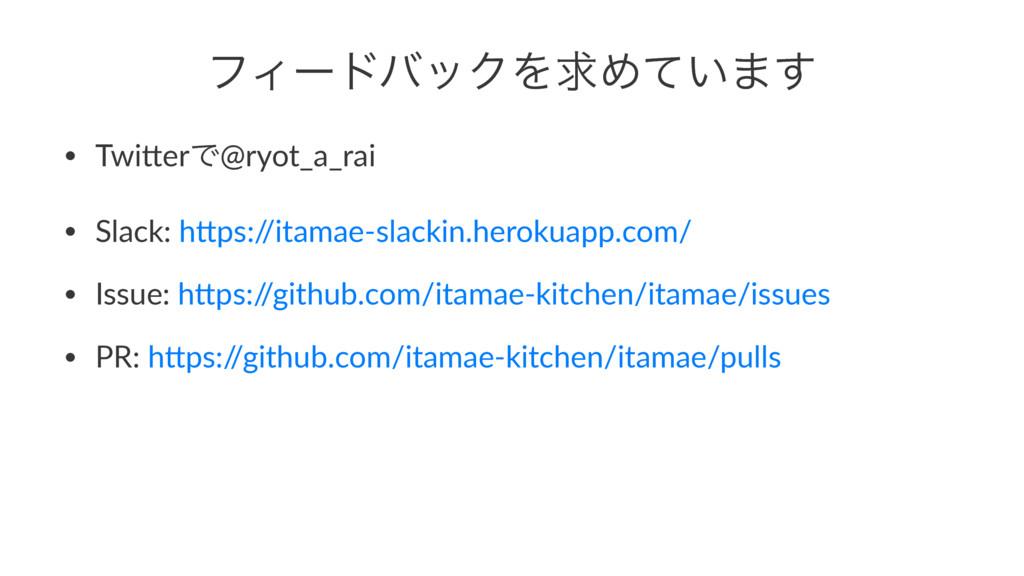 ϑΟʔυόοΫΛٻΊ͍ͯ·͢ • Twi%erͰ@ryot_a_rai • Slack: h%...