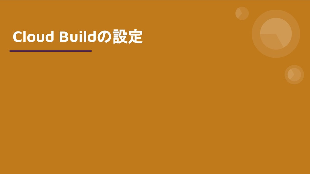 Cloud Buildの設定