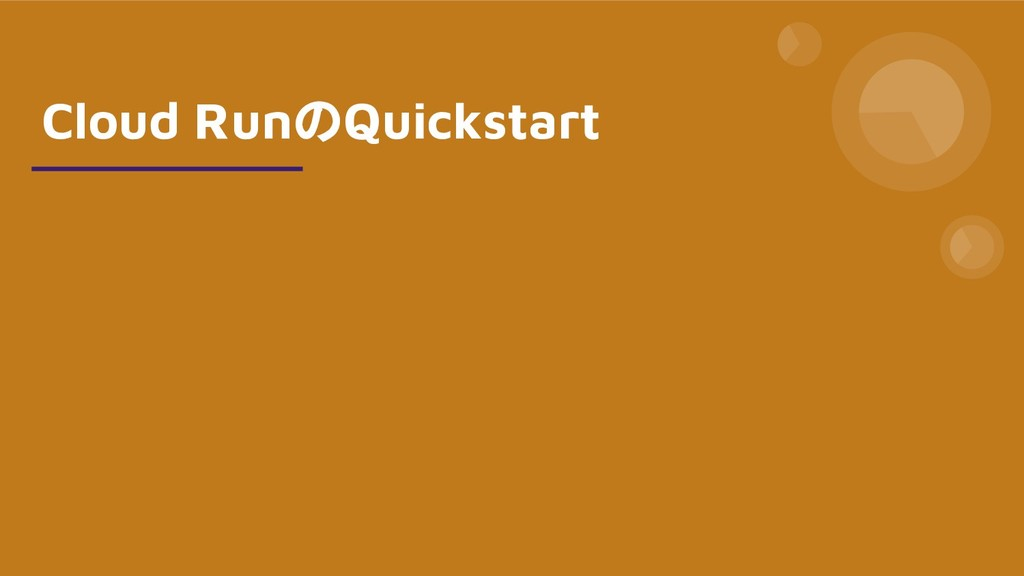 Cloud RunのQuickstart
