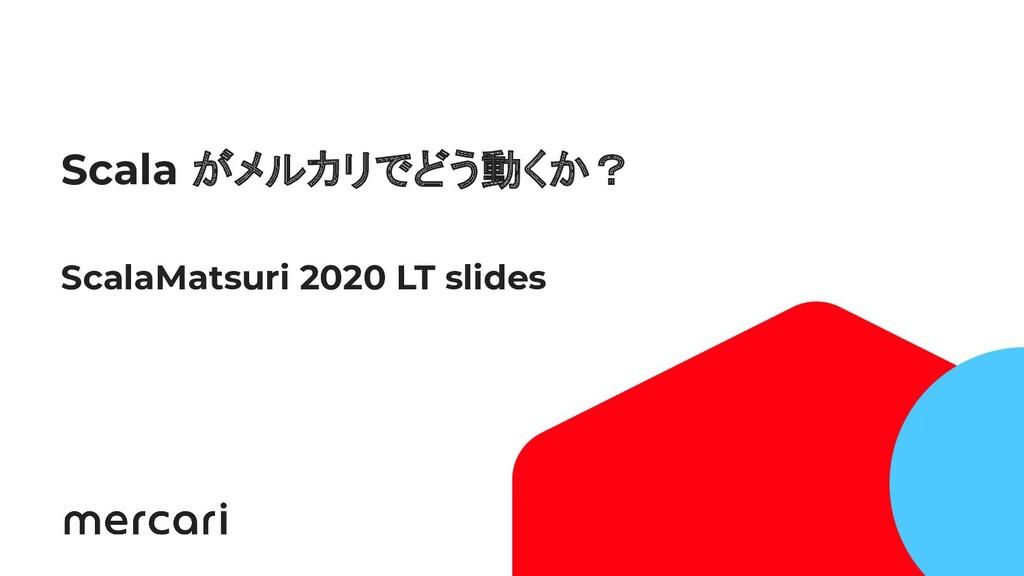1 Scala がメルカリでどう動くか? ScalaMatsuri 2020 LT slides