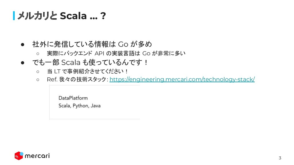 3 ● 社外に発信している情報は Go が多め ○ 実際にバックエンド API の実装言語は ...