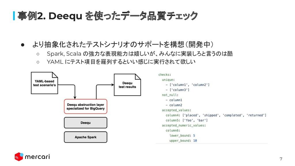 7 ● より抽象化されたテストシナリオのサポートを構想(開発中) ○ Spark, Scala...