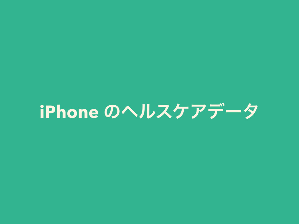 iPhone ͷϔϧεέΞσʔλ