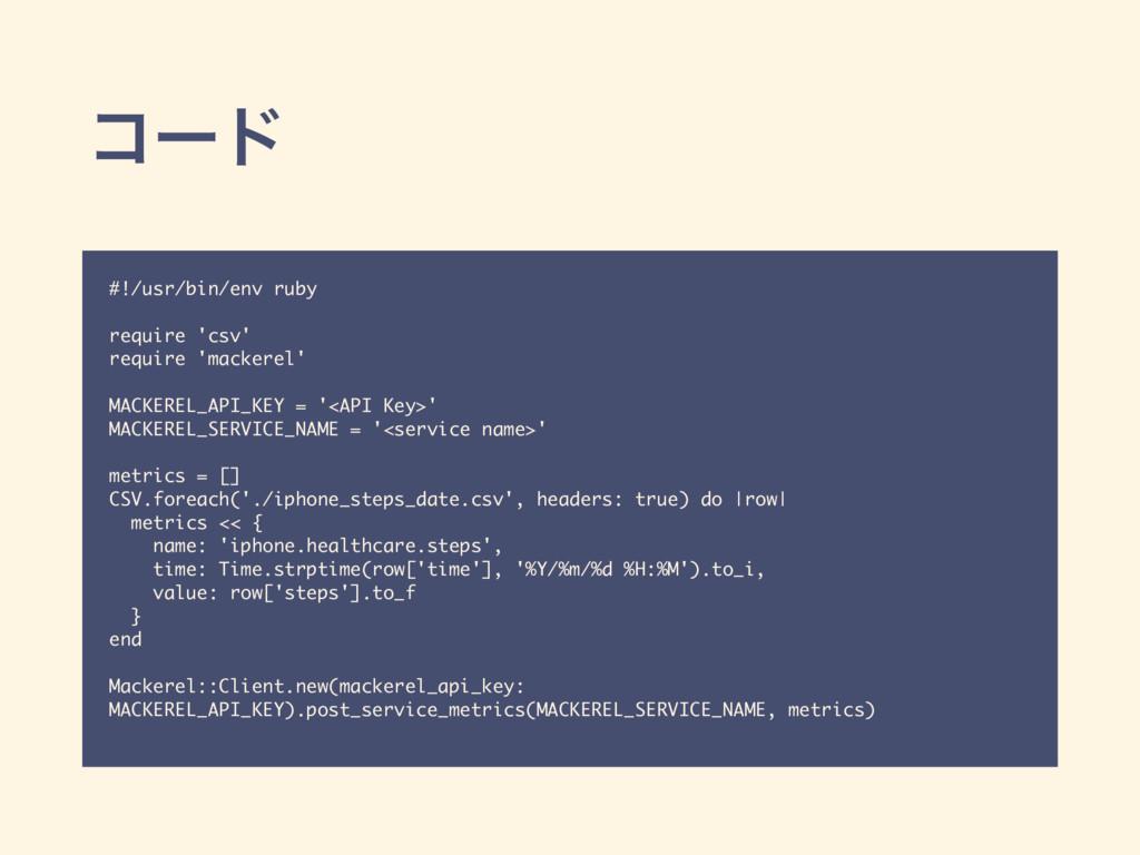 ίʔυ #!/usr/bin/env ruby require 'csv' require '...
