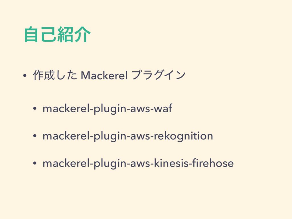 ࣗݾհ • ࡞ͨ͠ Mackerel ϓϥάΠϯ • mackerel-plugin-aw...
