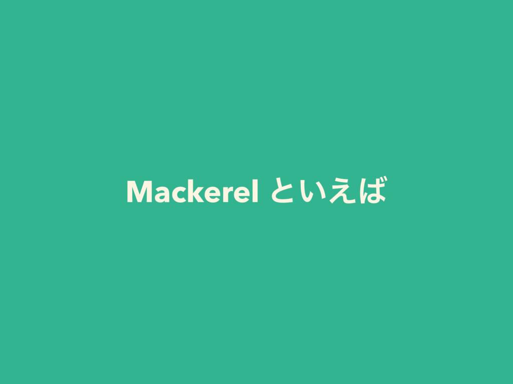 Mackerel ͱ͍͑