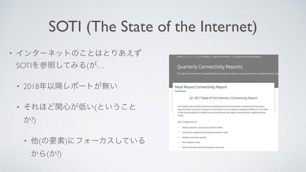 SOTI (The State of the Internet) • Πϯλʔωοτͷ͜ͱͱ...