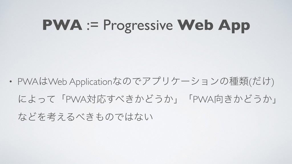 PWA := Progressive Web App • PWAWeb Applicatio...