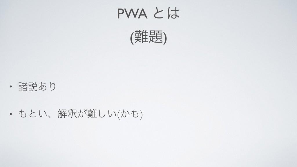 PWA ͱ () • ॾઆ͋Γ • ͱ͍ɺղऍ͕͍͠(͔)