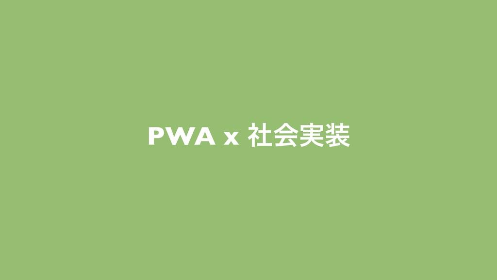 PWA x ࣾձ࣮