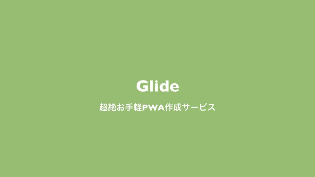 Glide ઈ͓खܰPWA࡞αʔϏε