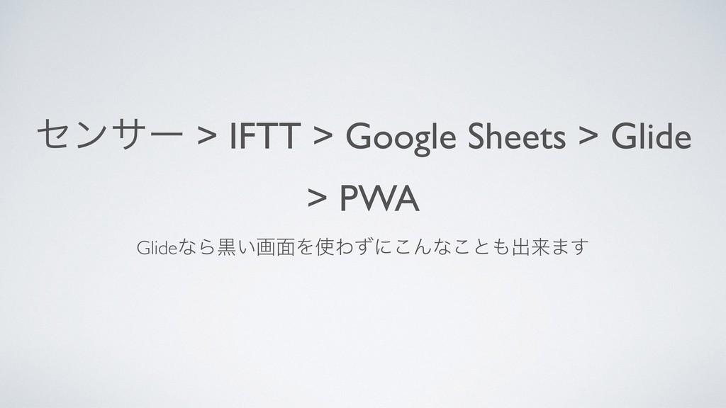 ηϯαʔ > IFTT > Google Sheets > Glide > PWA Glide...