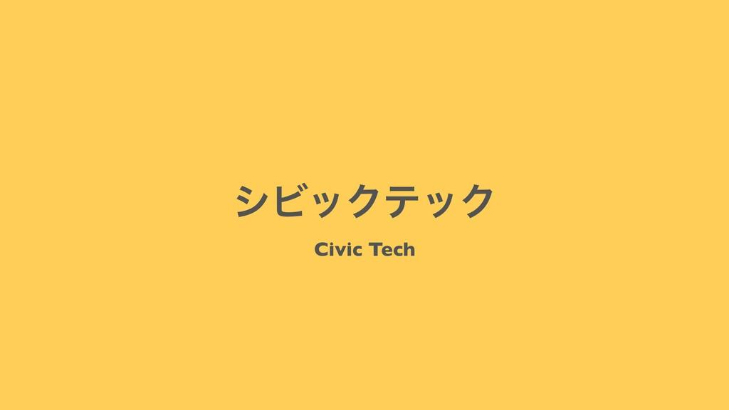 γϏοΫςοΫ Civic Tech