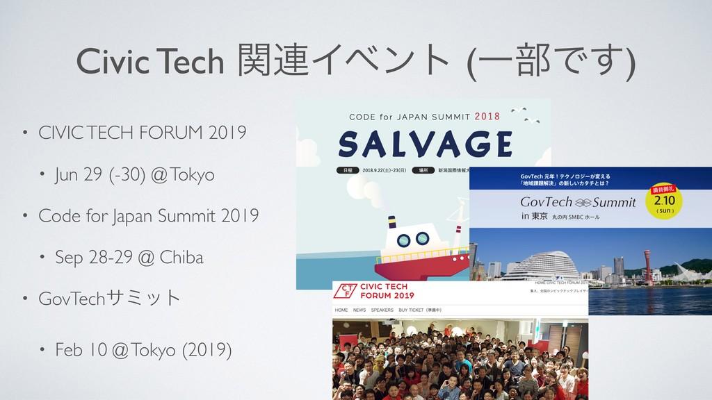 Civic Tech ؔ࿈Πϕϯτ (Ұ෦Ͱ͢) • CIVIC TECH FORUM 201...