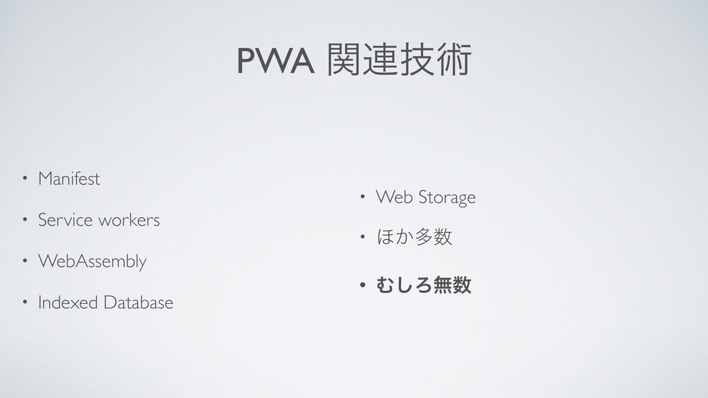 PWA ؔ࿈ٕज़ • Manifest • Service workers • WebAsse...