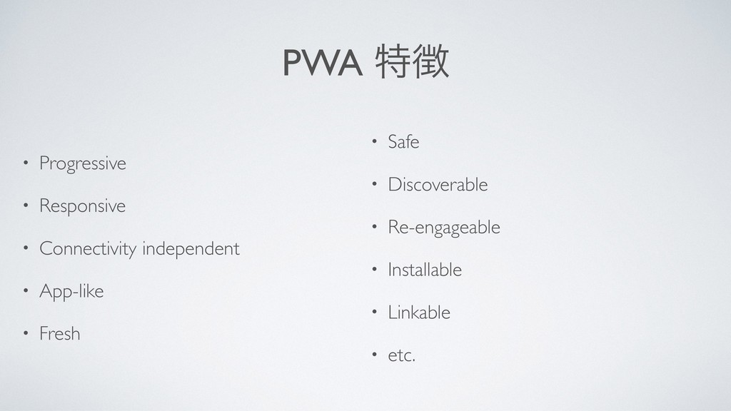 PWA ಛ • Progressive • Responsive • Connectivit...