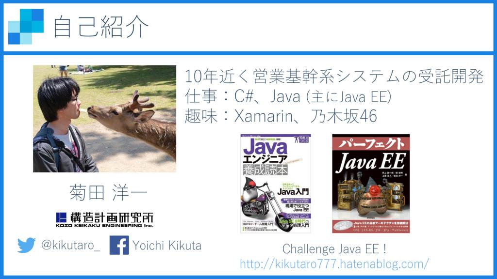 自己紹介 菊田 洋一 10年近く営業基幹系システムの受託開発 仕事:C#、Java (主にJa...