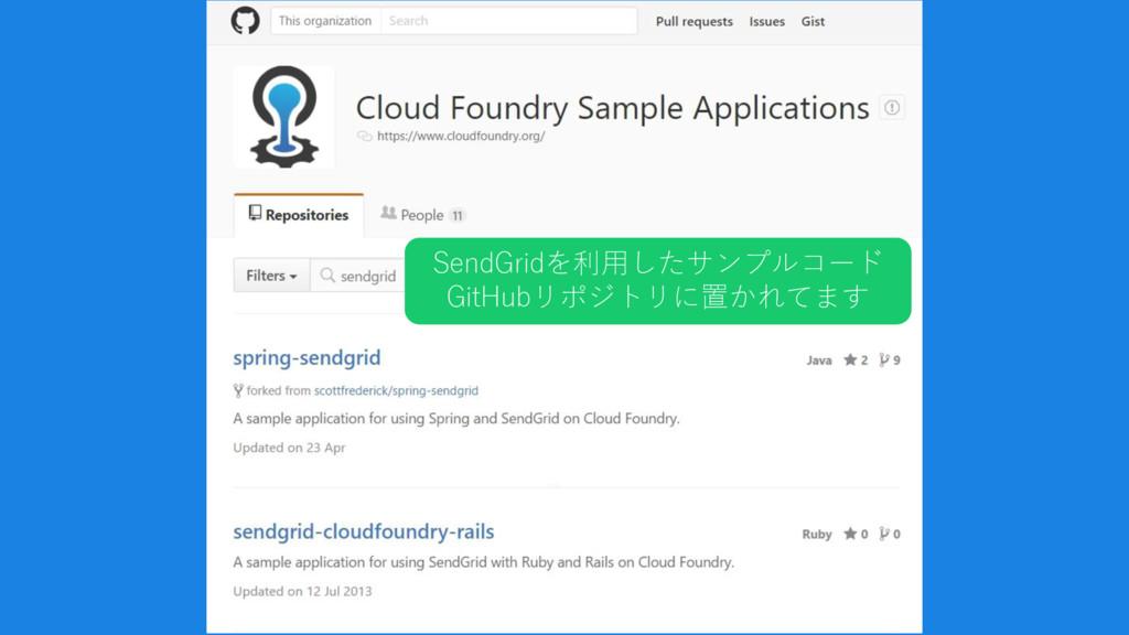 SendGridを利用したサンプルコード GitHubリポジトリに置かれてます