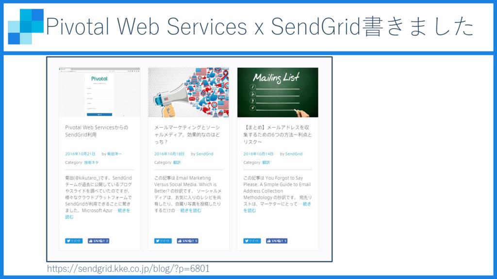 Pivotal Web Services x SendGrid書きました https://se...