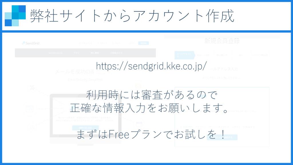弊社サイトからアカウント作成 https://sendgrid.kke.co.jp/ 利用時に...