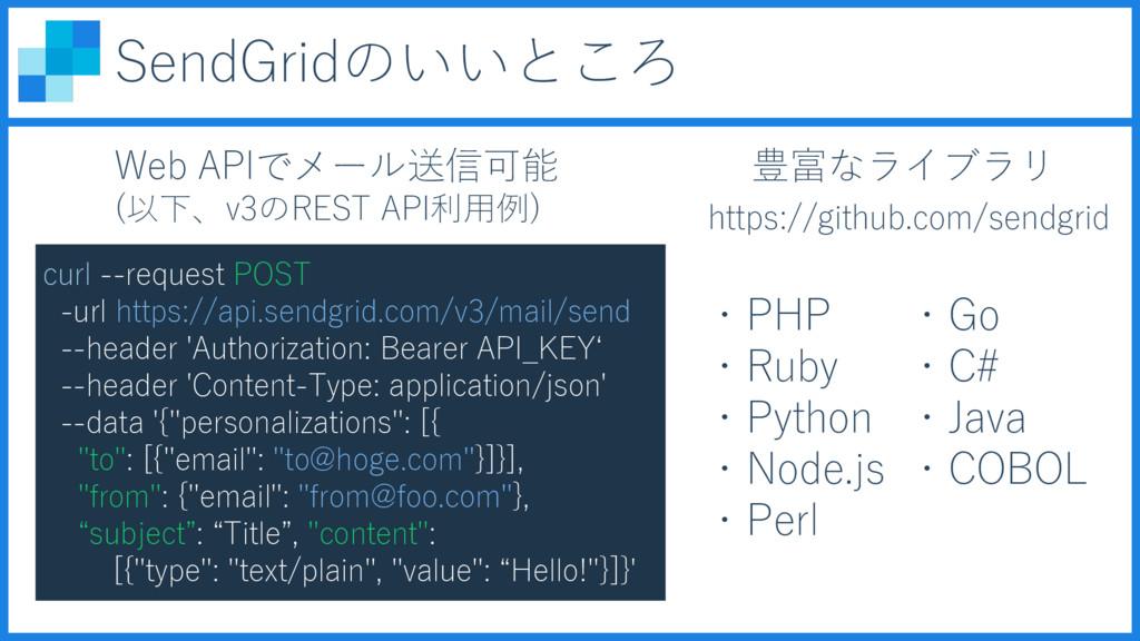 Web APIでメール送信可能 (以下、v3のREST API利用例) ・PHP ・Ruby ...