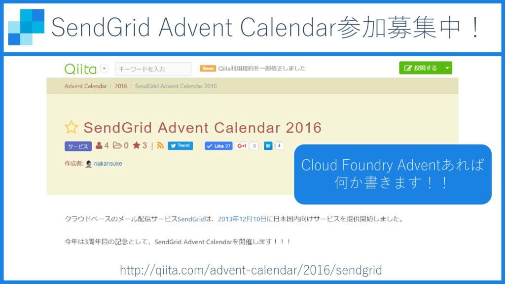 http://qiita.com/advent-calendar/2016/sendgrid ...