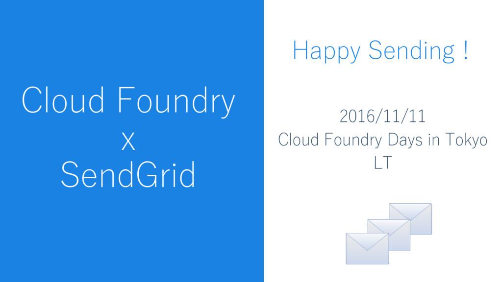 Cloud Foundry x SendGrid 2016/11/11 Cloud Found...