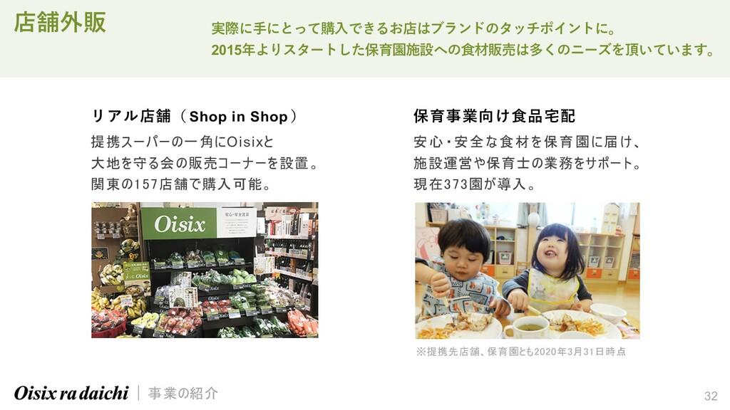 32 店舗外販 リアル店舗( Shop in Shop ) 提携スーパーの一角にOisixと ...