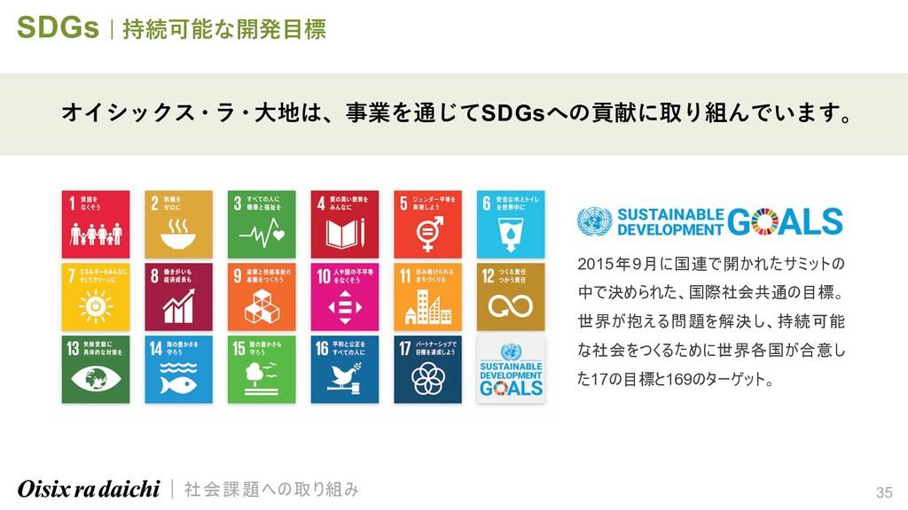 35 SDGs   持続可能な開発⽬標 オイシックス・ラ・⼤地は、事業を通じてSDGsへの貢献...