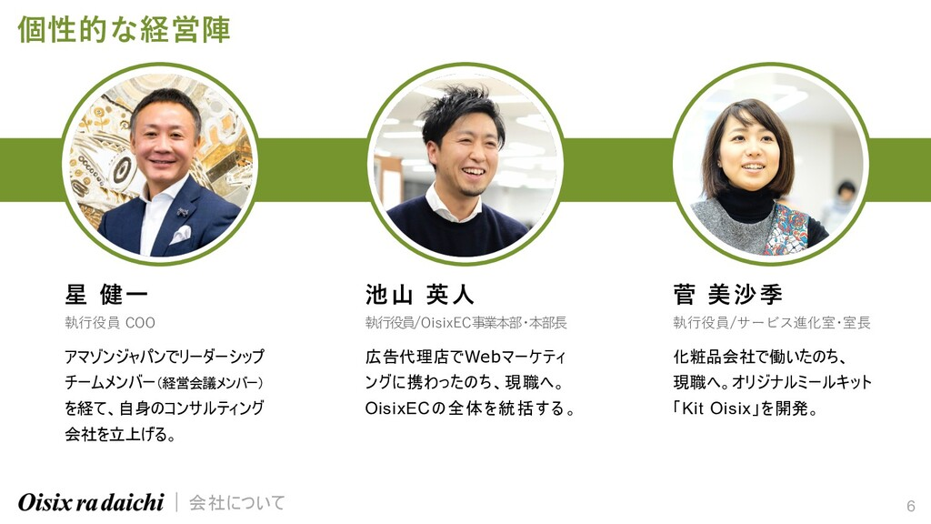 6 会社について 個性的な経営陣 星 健⼀ 執⾏役員 COO アマゾンジャパンでリーダーシップ...