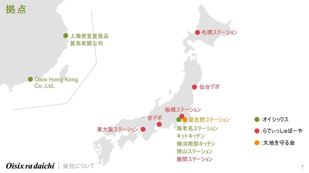 7 拠点 札幌ステーション :オイシックス :らでぃっしゅぼーや :大地を守る会 仙台デポ 板...