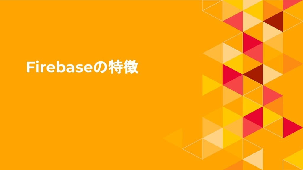 Firebaseの特徴