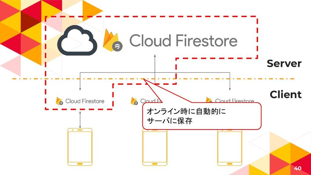40 Server Client オンライン時に自動的に サーバに保存