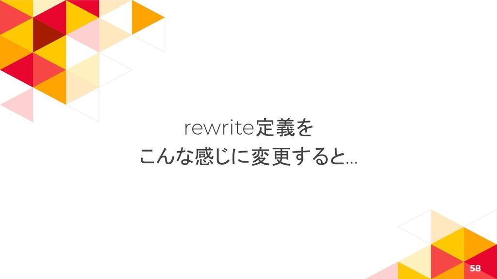rewrite定義を こんな感じに変更すると… 58