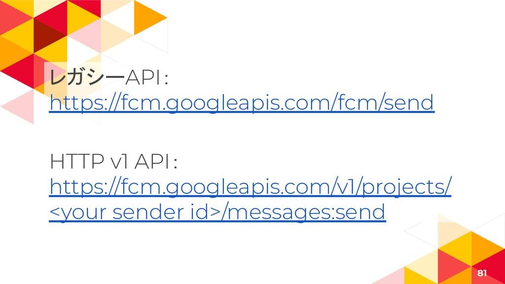 レガシーAPI: https://fcm.googleapis.com/fcm/send HT...