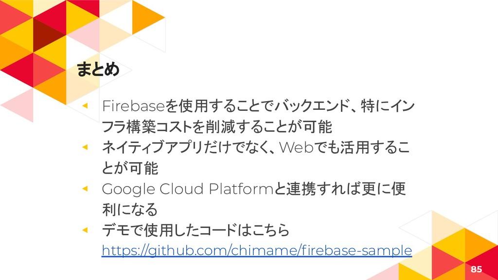 まとめ ◂ Firebaseを使用することでバックエンド、特にイン フラ構築コストを削減するこ...