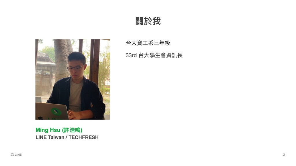 關於我 2 େܥڃ 33rd 台⼤學⽣會資訊長 Ming Hsu (許浩鳴) LIN...