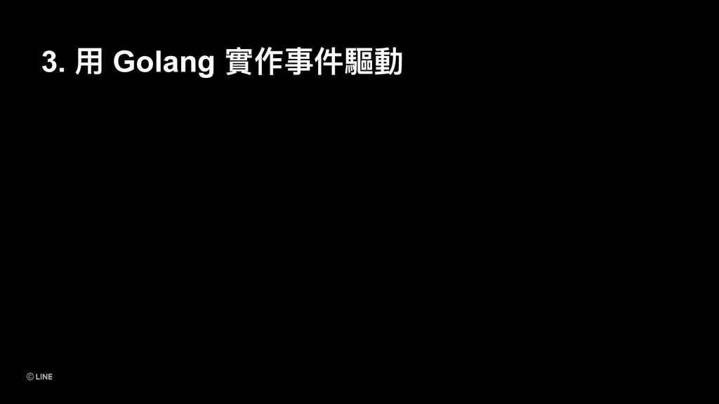 3. ⽤ Golang 實作事件驅動