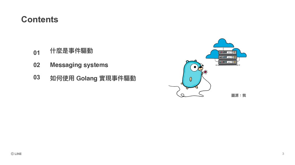 什麼是事件驅動 Messaging systems 如何使⽤ Golang 實現事件驅動 01...