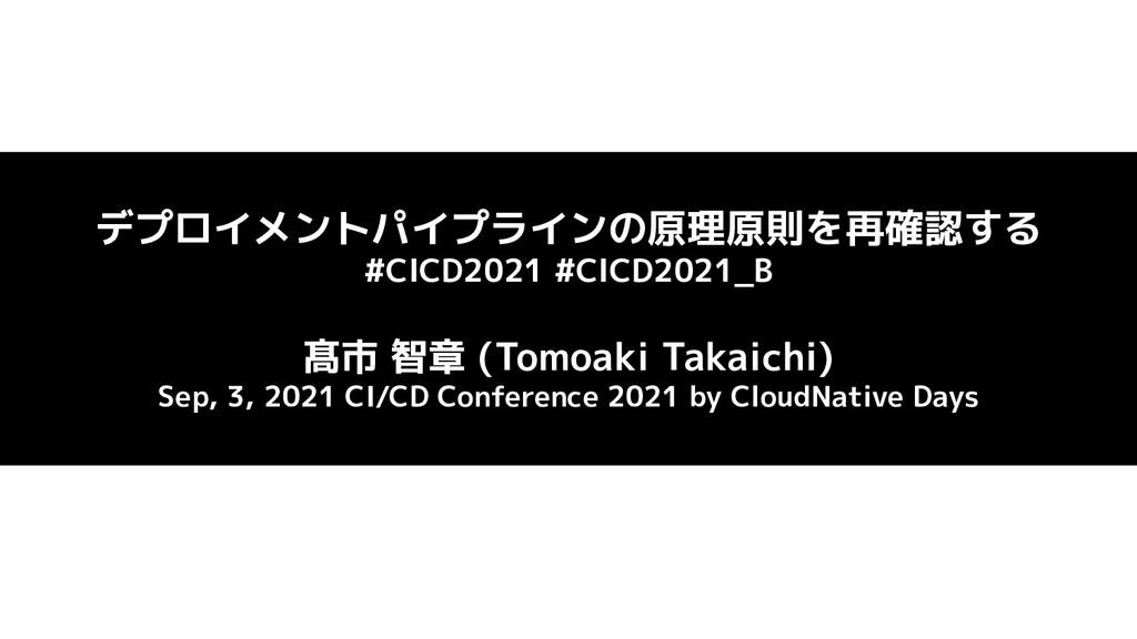 デプロイメントパイプラインの原理原則を再確認する #CICD2021 #CICD2021_B ...