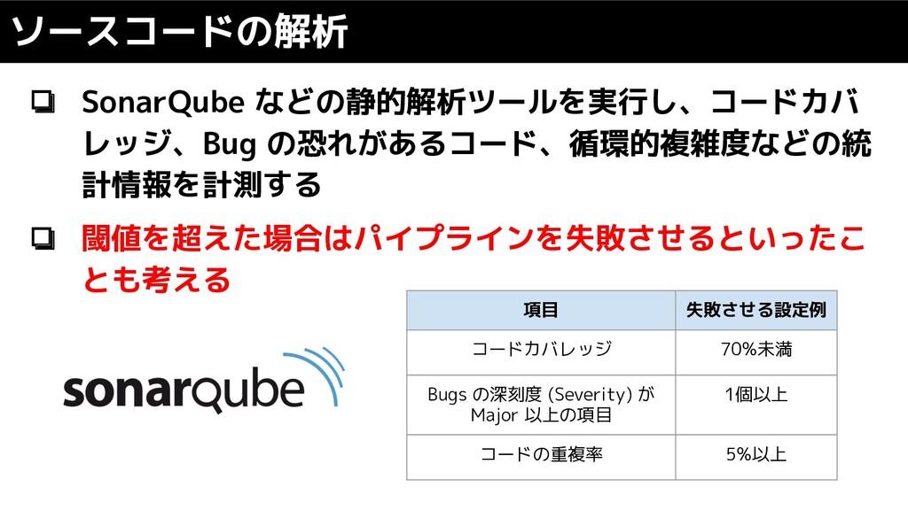 ❏ SonarQube などの静的解析ツールを実行し、コードカバ レッジ、Bug の恐れがある...