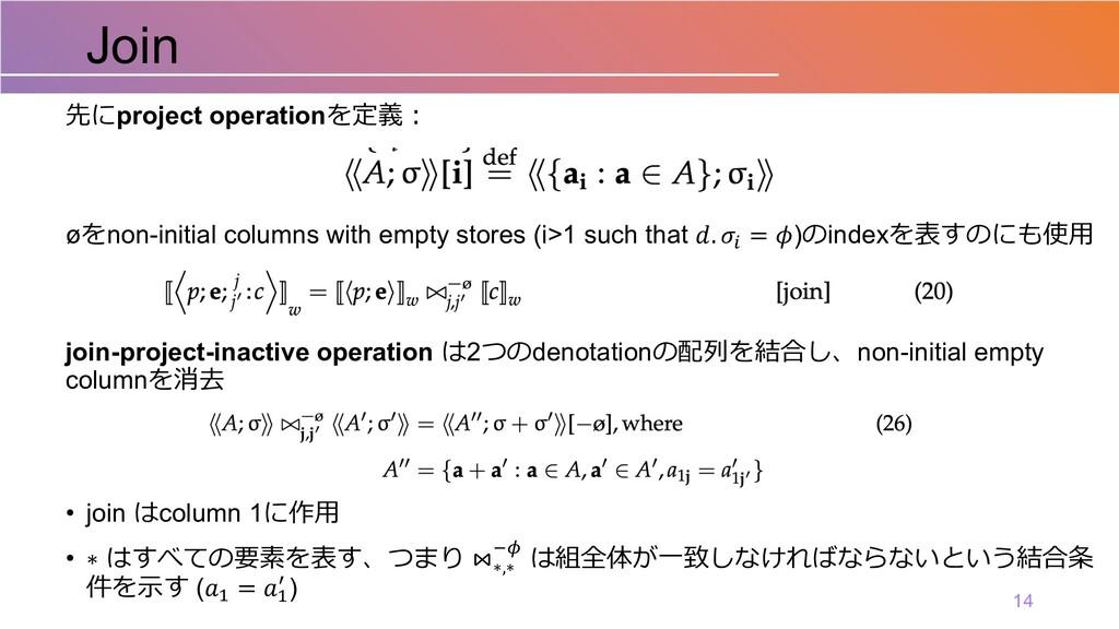 先にproject operationを定義︓ øをnon-initial columns w...