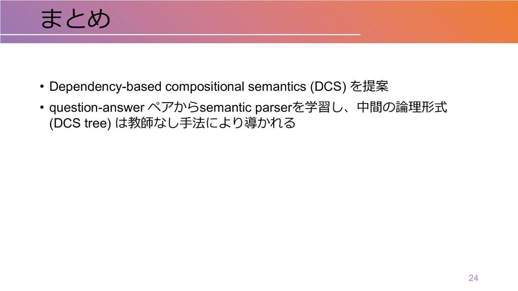 • Dependency-based compositional semantics (DCS...