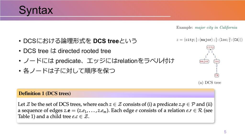 • DCSにおける論理形式を DCS treeという • DCS tree は directe...