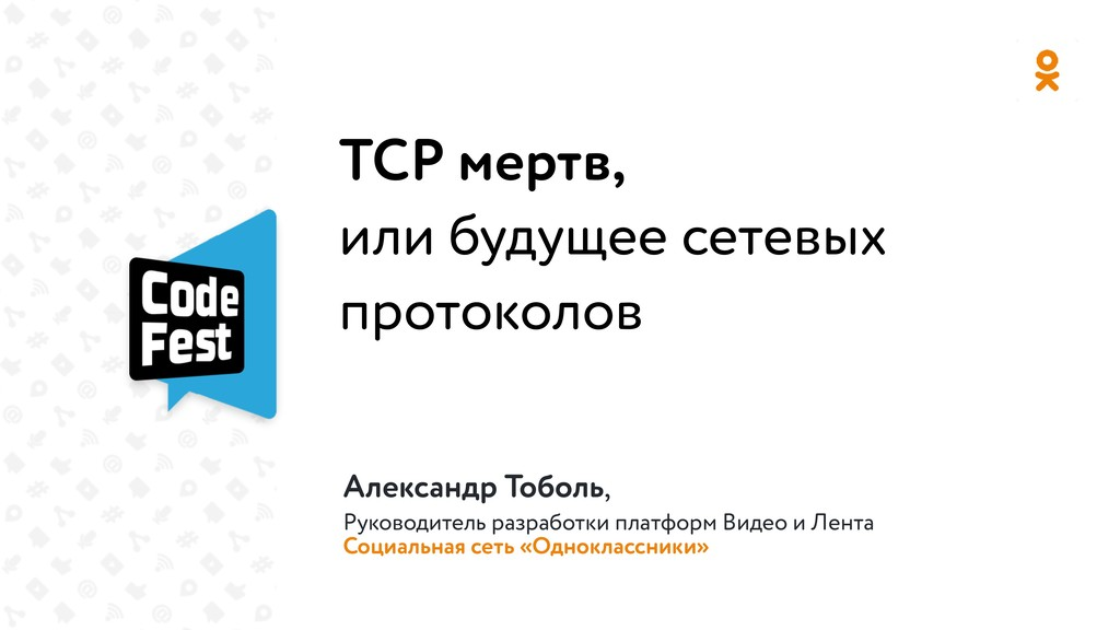 TCP мертв, или будущее сетевых протоколов Алекс...