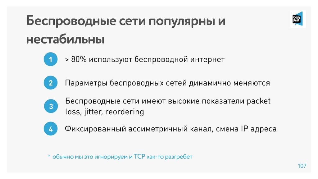 Беспроводные сети популярны и нестабильны > 80%...