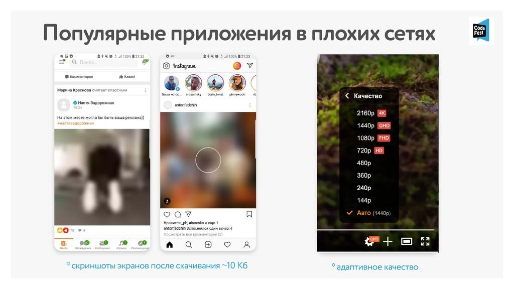 Популярные приложения в плохих сетях * скриншот...