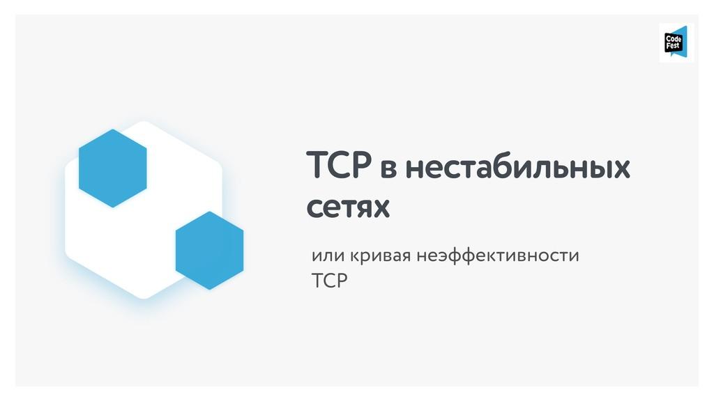 TCP в нестабильных сетях или кривая неэффективн...