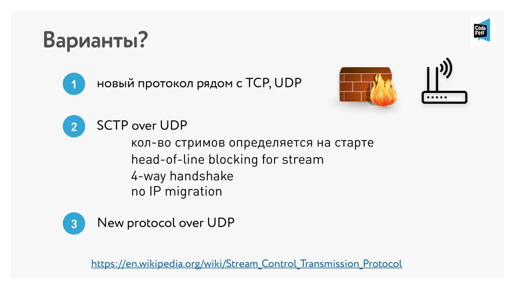 Варианты? новый протокол рядом с TCP, UDP 1 SCT...